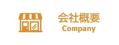 帝国洗業株式会社